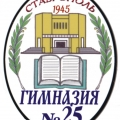 Гимназия №25 города Ставрополя